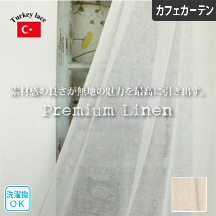 カフェカーテン トルコレース Premium linen プレミアムリネン 小窓 つっぱり棒 ポール通し オーダーサイズ アイボリー ブラウン リネン シンプル