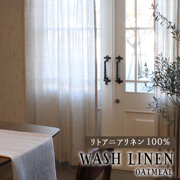 シェードカーテン リトアニアリネン WASHリネン オートミール 麻100% オーダー 無地 天然素材 ナチュラル
