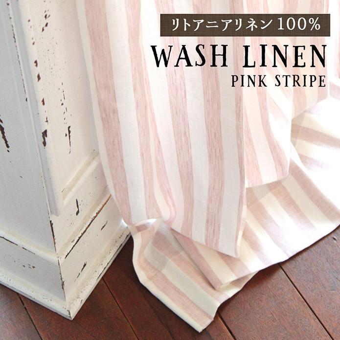 シェードカーテン リトアニアリネン WASHリネン ピンクストライプ 麻100% オーダー 無地 天然素材 ナチュラル