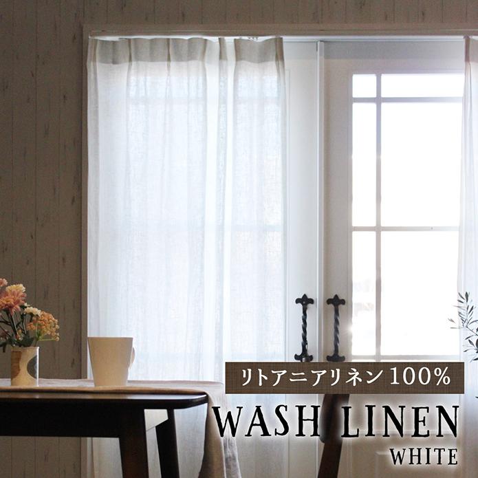 シェードカーテン リトアニアリネン WASHリネン ホワイト 麻100% オーダー 無地 天然素材 ナチュラル