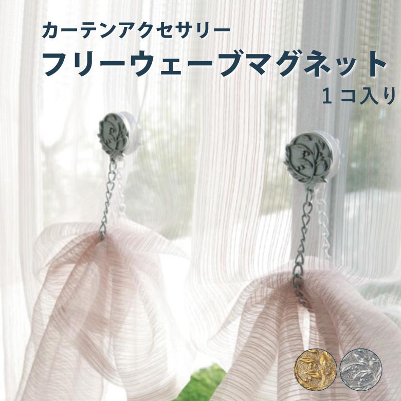 マグネットでカーテンをすっきりまとめる スタイル自由自在 とっても便利 日本全国 送料無料 カーテンタッセル 人気ブレゼント! シンコール カーテン留め 1個