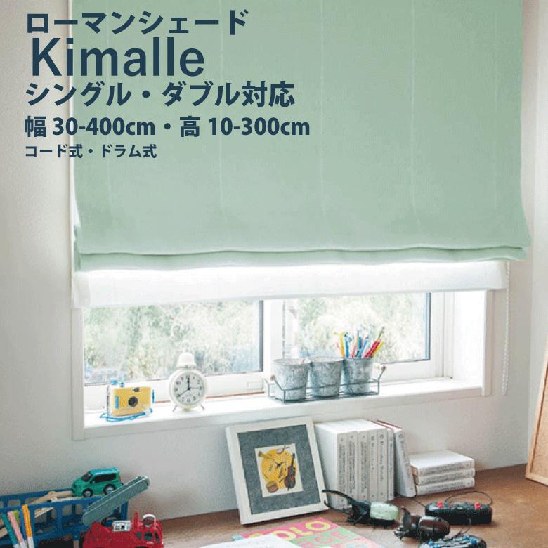 フラットな布をやわらかくたたみ上げます 生地の表情そのものを楽しめる人気のスタイル 昇降はコード ドラム式から選べます スーパーセールポイント5倍 お買得 クーポン ローマンシェード シンコール Kimalle-キマレ TA-6461-6472 プレーンシェード 日本製 シングル コード式 ダブルシェード スクリーン 価格交渉OK送料無料 シェードカーテン タクト トーソー 無地 ダブル ドラム