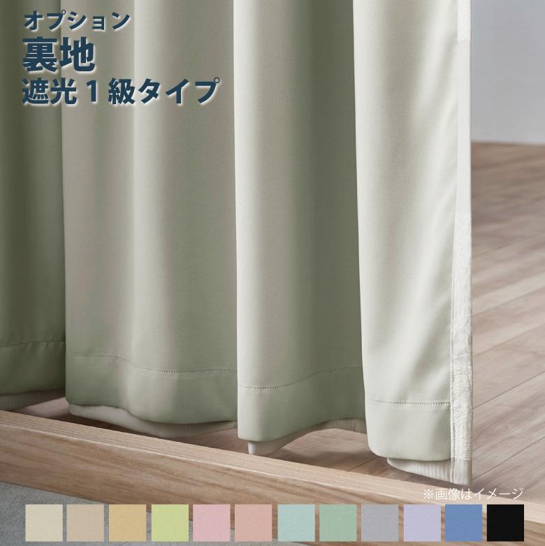 縫いつけカーテン裏地|遮光1級タイプ