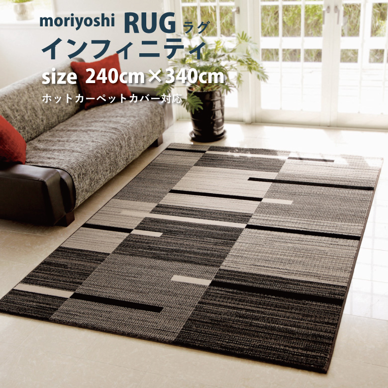 ラグ ラグマット マット カーペット センターラグ 敷物 絨毯 じゅうたん ホットカーペット 床暖房 対応 リビング 北欧INFINITY インフィニティー 240×340cm ワールドカーペット ベルギー