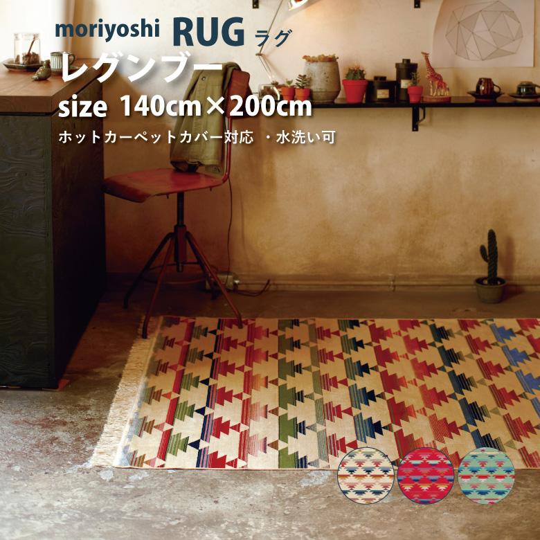 ラグ ラグマット マット カーペット センターラグ 敷物 絨毯 じゅうたん ホットカーペット 床暖房 対応 水洗い可能 リビング 北欧シュエット Regnbue レグンブー 140×200cm ベルギー