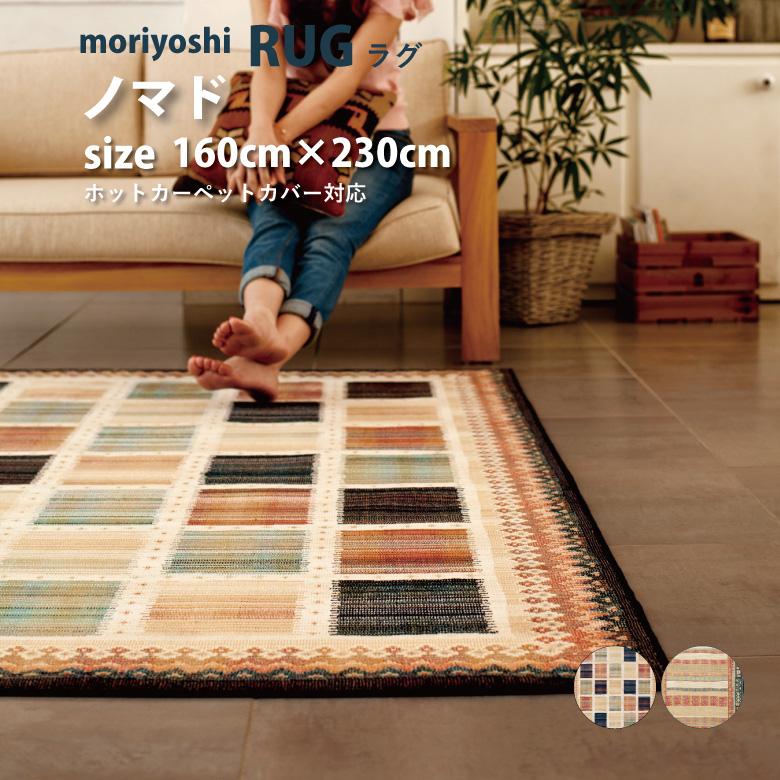 ラグ ラグマット マット カーペット センターラグ 敷物 絨毯 じゅうたん ホットカーペット 床暖房 対応 リビング 北欧シュエット Nomado ノマド 160×230cm ベルギー
