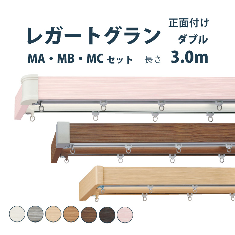 カーテンレール トーソー 《レガートグラン》 3.0m ダブル MA・MB・MCセット サイズカット対応商品 カラー3色 正面付け / カーテン レール 出窓 クラッシック エレガント TOSO