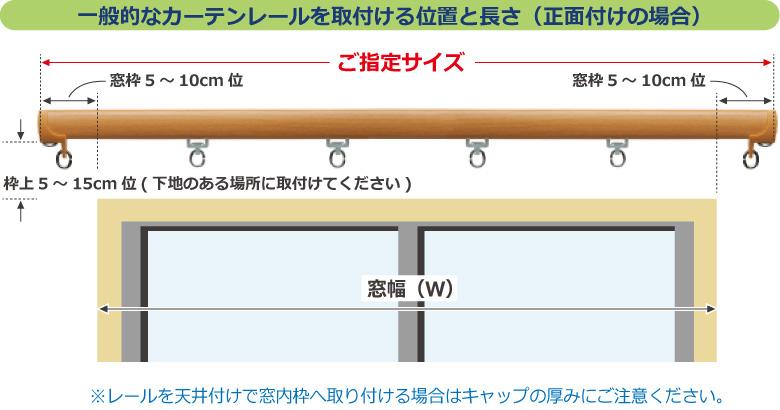 平成最後までポイント5倍★ご指定サイズにカーテンレール・カバートップをサイズカット!!