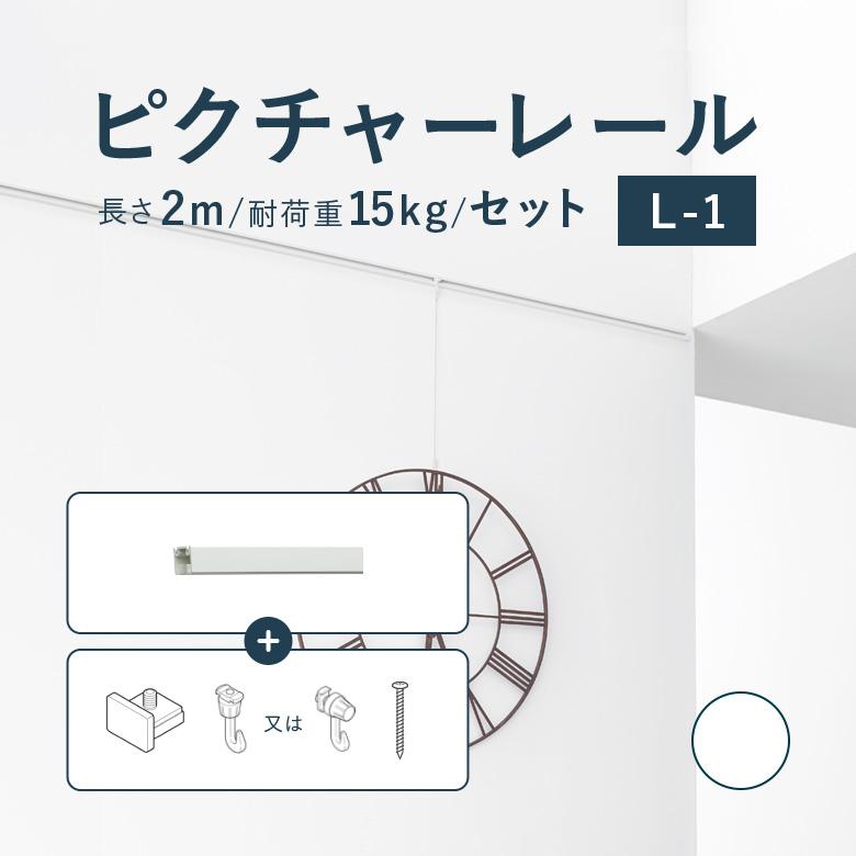室内空間に溶け込みやすいシンプルなデザインです スーパーセールポイント5倍 クーポン ランキングTOP10 TOSO ピクチャーレール L1 レールセット 後付用 2m トーソー 規格サイズ 正面 ホワイト 最安値に挑戦