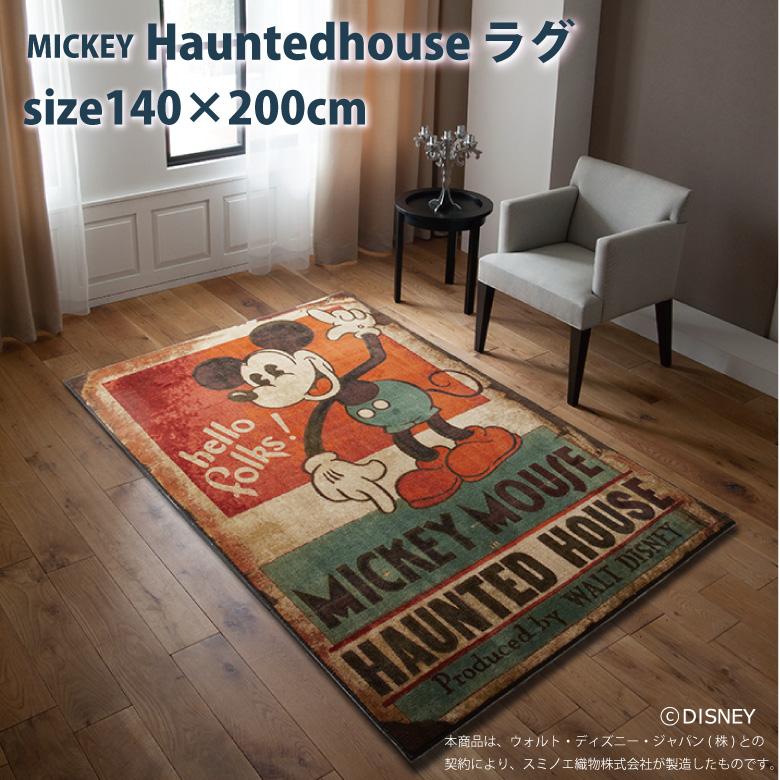 VintageSERIESMICKEY HauntedhouseRUG_ホーンテッドハウスラグ DRM-1035 ラグ・マット ディズニー Disney size140×200cm 床暖対応 遊び毛防止 防ダニ加工 敷物 日本製