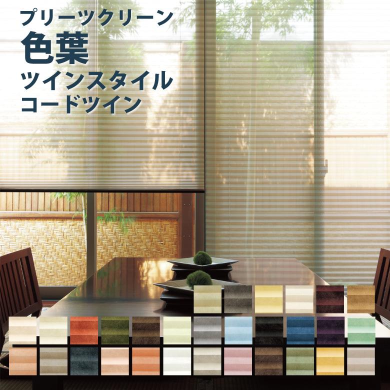 1cm単位でサイズ指定! プリーツスクリーン コードツインタイプ 色葉 防炎 30カラー 日本製 ロールスクリーン ロールカーテン 取り付け オーダー 北欧 和風 柄 調光 小窓 TOSO トーソー