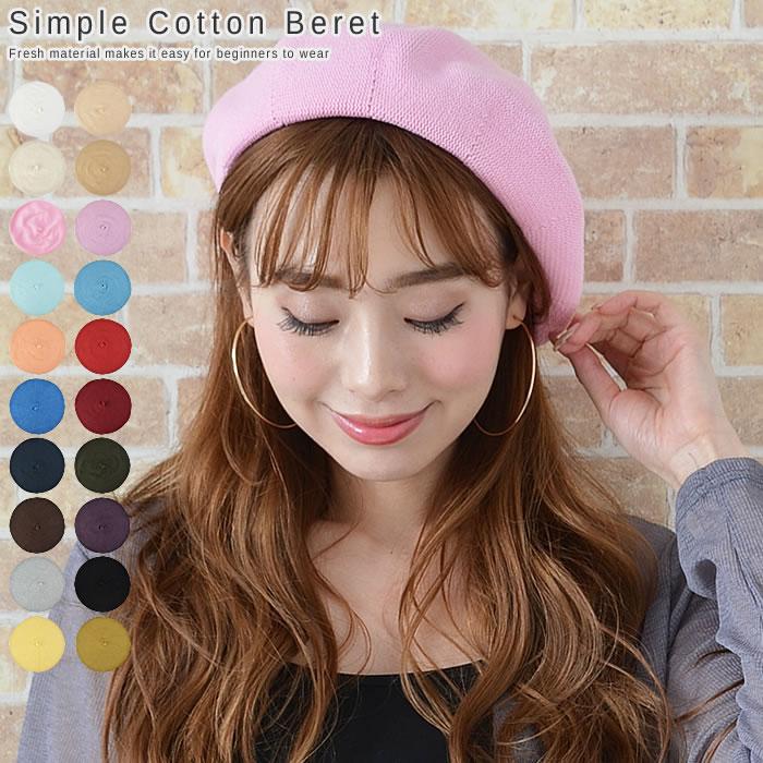 大人気のシンプルベレーはコーデのアクセントにピッタリ お得 全品対象100円OFFクーポン ベレー帽 ゆうメール便送料無料 当店限定販売 レディース 帽 ベレー コットン シンプルベレー帽コットン 帽子
