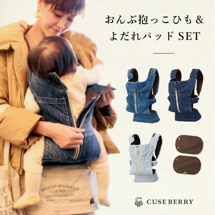 【公式】キューズベリー 抱っこ紐 抱っこひも cuse berry おんぶ抱っこひも×よだれパッド セット 組み合わせ自由 インナーメッシュ ヘッドカバー 腰ベルト付 日本製 オリジナルカラー