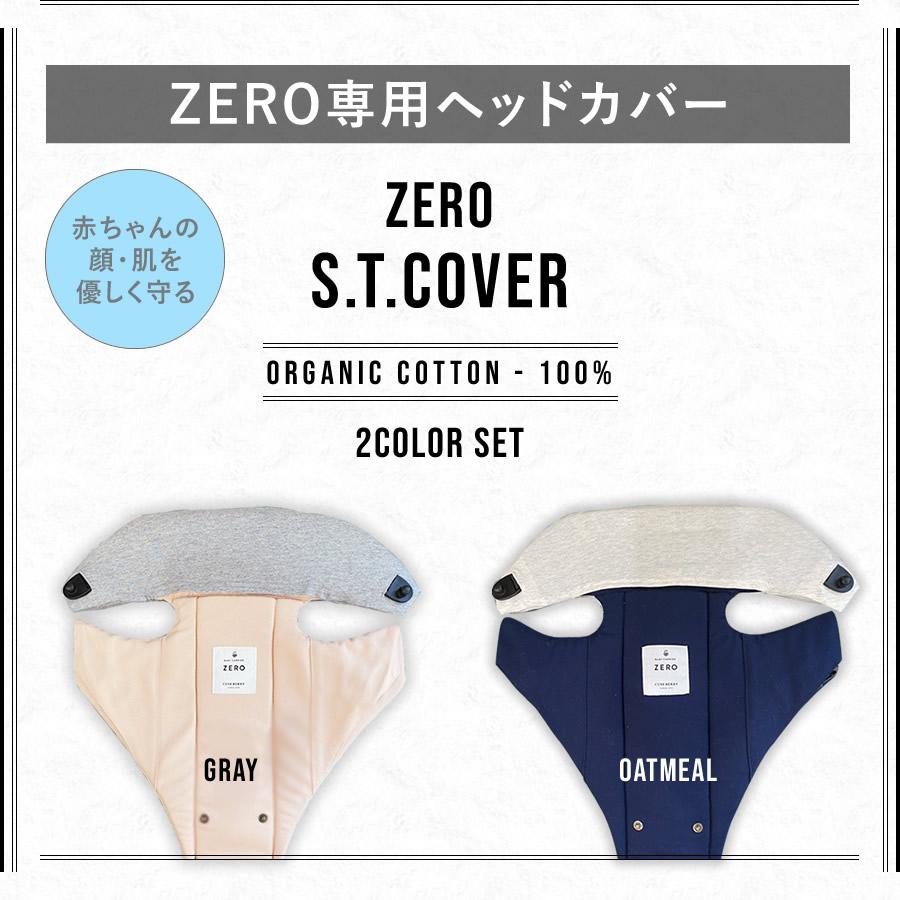 本物 だっこひものベルトを清潔に リバーシブル おしゃれ 抱っこひもカバー ZERO アイテム勢ぞろい S.T.カバー フリーサイズ 新生児 2枚セットギフト 抱っこ紐 CUSE BERRY キューズベリー 出産祝い だっこひも 日本製