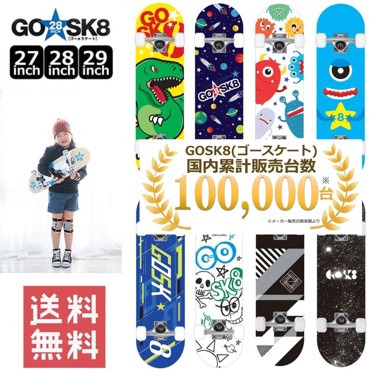 お子様のファーストスケートボードはコレに決まり 贈り物 プレゼント 即納 スケボー スケートボード GOSK8 誕生日 本日限定 キッズ 子供用 コンプリート 海外並行輸入正規品 ゴースケート スケボー女子 初心者
