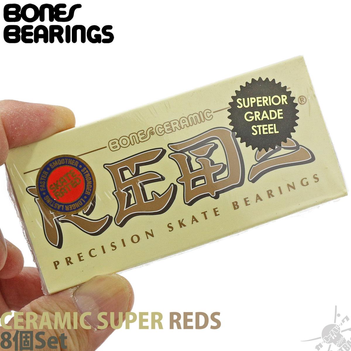 スケボー専用 価格交渉OK送料無料 ボーンズ最高峰セラミック お得な廉価版 スケボー 人気ブランド多数対象 ベアリング ボーンズ セラミックスーパーレッズ Bones REDS Super 8個セット パーツ オイルタイプ スケートボード Ceramic