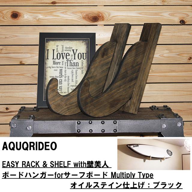 AQUQRIDEO アクアリデオ ラック シェルフ 棚 ホッチキス EASY RACK & SHELF with 壁美人 イージーラックforサーフボード Multiply Type ブラック