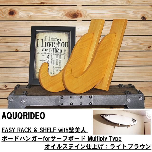 AQUQRIDEO アクアリデオ ラック シェルフ 棚 ホッチキス EASY RACK & SHELF with 壁美人 イージーラックforサーフボード Multiply Type ライトブラウン