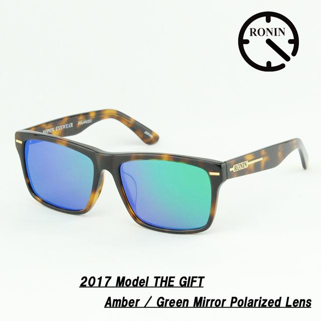 UVカット サングラス Ronin Eyewear ロニンアイウェアー 2017 GIFT Amber / Green Mirror Polarized Lens