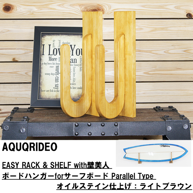 AQUQRIDEO アクアリデオ ラック シェルフ 棚 ホッチキス EASY RACK & SHELF with 壁美人 イージーラックforサーフボード Parallel Type ライトブラウン