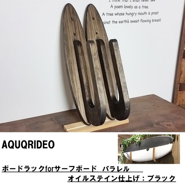 AQUQRIDEO アクアリデオ ラック シェルフ 棚 ビス止め ビス止めタイプ ボードラック ボードラックforサーフボード パラレル ブラック
