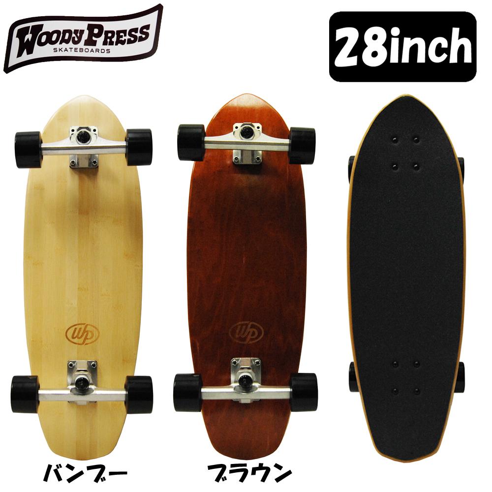 ウッディープレス カービングスケボー 28インチ Woody Carving Skateboard スケートボード スケボー サーフィン サーフスケート コンプリート 完成品