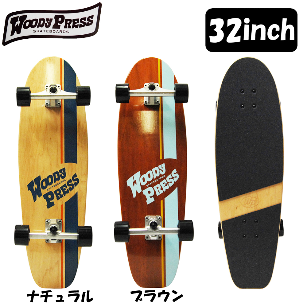 ウッディープレス カービングスケボー 32インチ Woody Carving Skateboard スケートボード スケボー サーフィン サーフスケート コンプリート 完成品
