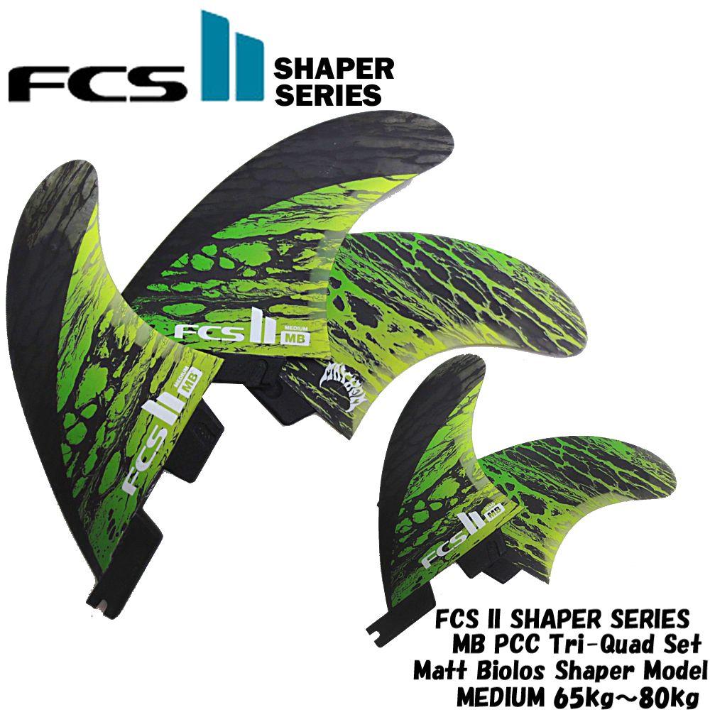 FCS2 サーフィン フィン FCS 2 Shaper Series MB PCC Tri-Quad Set 5フィン Mサイズ 65kg-80kg