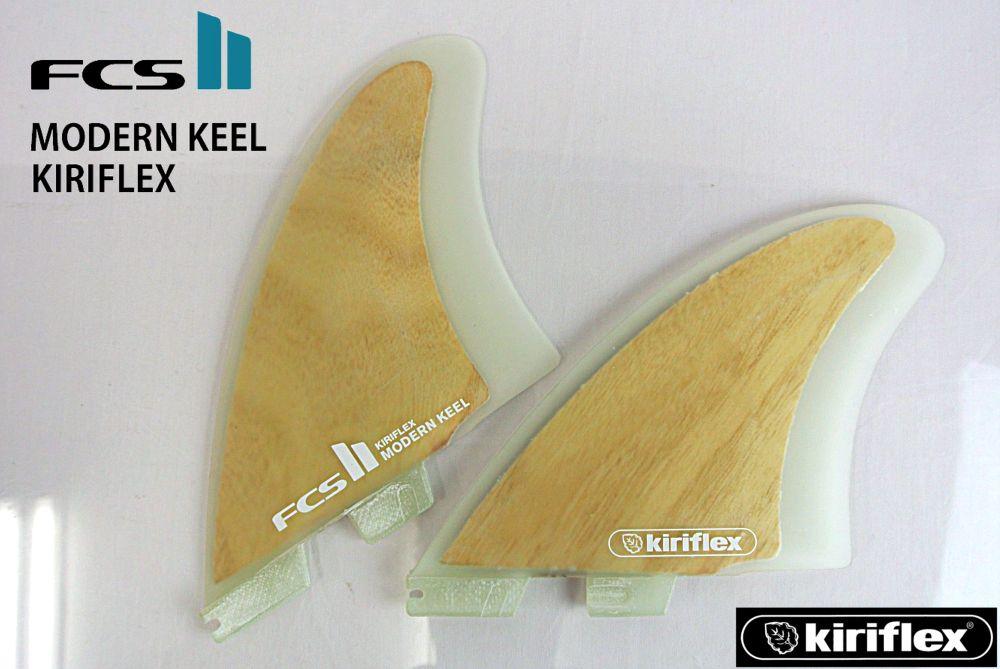FCS2 FINサーフィン フィン エフシーエス キリフレックスSpecialty Series Modern Keel Kiriflex PC Twin Fin Set  XL