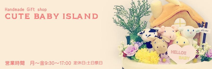 おむつケーキの店cute baby island:出産祝いギフトにおむつケーキはいかがですか♪cute baby islandです♪