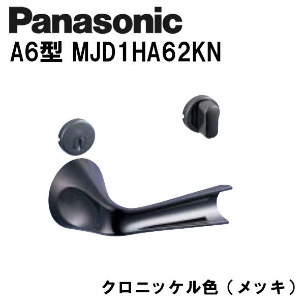 Panasonic レバーハンドル  パナソニック レバーハンドル A6型 MJD1HA62KN クロニッケル(メッキ) 内装ドア ドアノブ