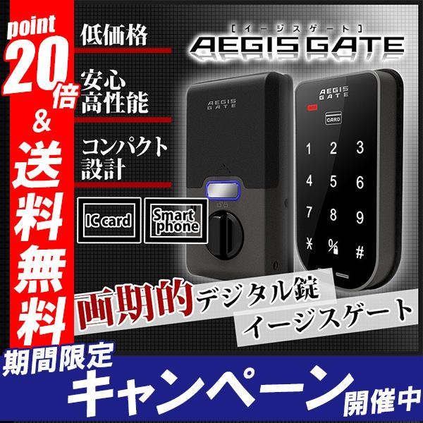 【10%OFFクーポン】イージスゲート AEGIS GATE デジタル錠 電子錠 デジタルキー 暗証番号・ICカード・スマホの登録で合鍵不要! 自動再施錠、いたずら防止機能つきだから安心! マンション管理人様にも人気! マンション・戸建のシリンダー交換にオススメ