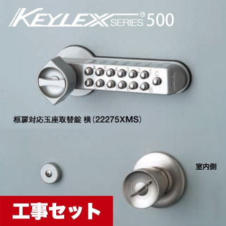 工事セット KEYLEX500-22275XMS キーレックス 500シリーズ ボタン式 暗証番号錠 框扉(玉座)対応 横付け型  バックセット100mm向け 防犯 ピッキング対策