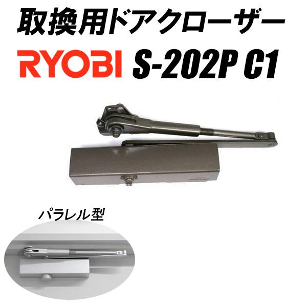 ドアクローザー 室内用 取り付け 簡単 取り換え用 ドアクローザー リョービ S-202P C1 パラレル型 ブロンズ ストップ機能