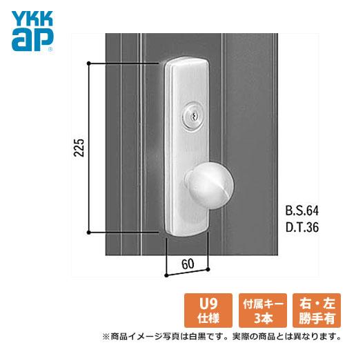 YKK ドアロック錠 玄関 エミネント[DH=2400・2100] 握り玉錠 MIWA(美和ロック) U9左右勝手ありYKKap 02P09Jul16