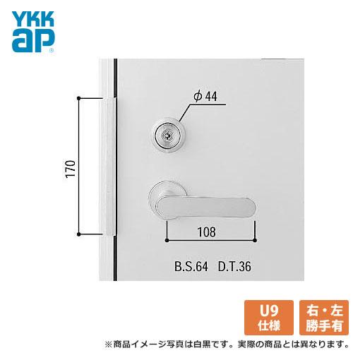 YKK ドアロック錠 アパートドアスチールタイプ2SD 2SD-NA1 レバーハンドル錠 ドアノブ MIWA(美和ロック) U9キー左右勝手ありYKKap 02P09Jul16