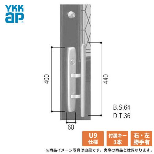YKK ドアロック錠 玄関 エミネント[DH=2400・2100] プッシュプル錠 ドアノブ MIWA(美和ロック) U9左右勝手ありYKKap 02P09Jul16