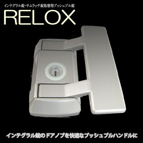 AGENT RELOX-64D プッシュプルハンドル錠 ドアノブ 専用MIWA HM, GOAL UC, SHOWA IS, SHOWA ISD に対応エージェント レロックス バリアフリー 02P09Jul16