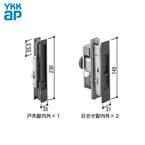 召合錠(2個)+戸先錠(1個)WEST製 YKK 玄関 引き戸  3個同一セット主な使用ドア:Ren(れん) ZUTTO3枚建向け引戸 引違戸 02P09Jul16