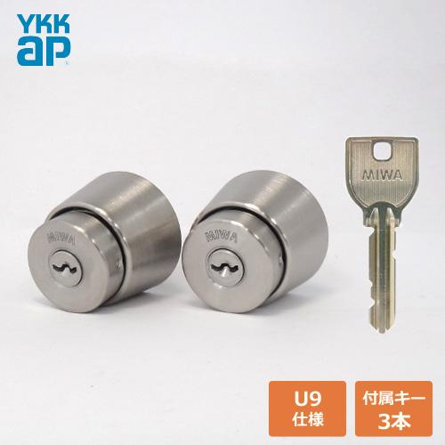 2個同一セットYKK 勝手口 シリンダー錠 MIWA U9キー 固定ビスピッチ23.5mm専用 主な使用ドア:エピソード テルモア などYKKap 02P09Jul16