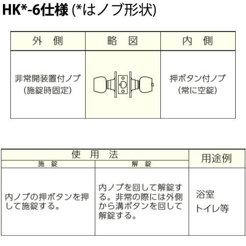 MIWA HK-6型 押しボタン施錠タイプ モノロック錠 ドアノブ 外側:非常解錠装置つき(施錠時固定)/内側:押ボタン(常に空錠)美和ロック HKシリーズ デュラロック 円筒錠 02P09Jul16