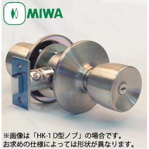 MIWA HK-1型 押しボタン施錠タイプ モノロック錠 ドアノブ 外側:U9シリンダー(施錠時固定)/内側:ユニバーサルボタン(常に空錠)美和ロック HKシリーズ デュラロック 円筒錠 02P09Jul16