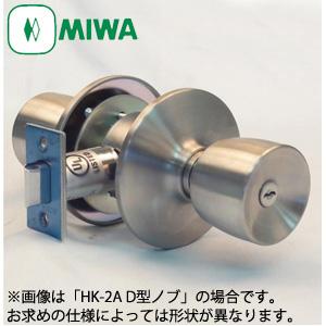 MIWA HK-2A型 自動施錠タイプ モノロック錠 ドアノブ 外側:U9シリンダー付固定ノブ/内側:空ノブ(常に空錠)美和ロック HKシリーズ デュラロック 円筒錠 02P09Jul16