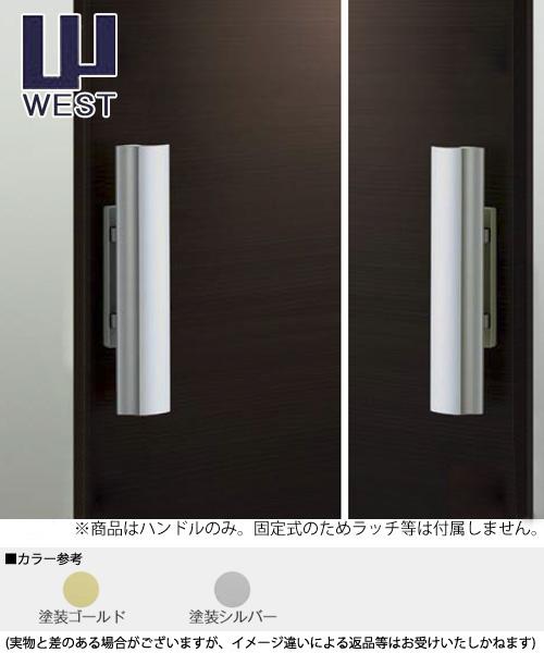WEST プッシュプル錠 918 固定タイプ ダミーハンドル(両開きドア向け) 固定ハンドル 02P09Jul16