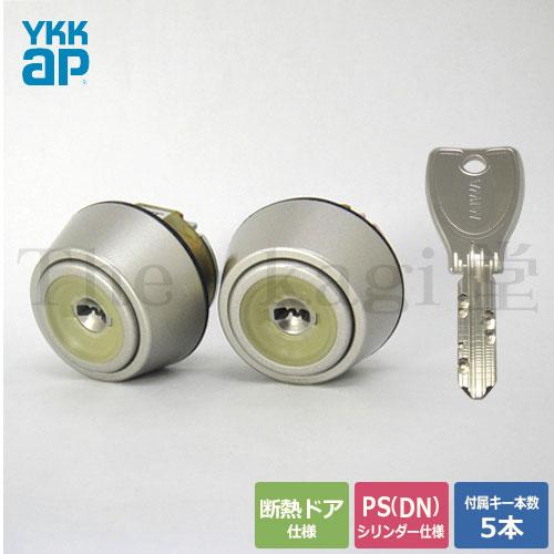 断熱ドア仕様YKK FESP向け PS 2個同一YKK 玄関 PSシリンダー MIWA FESP 主な使用ドア:ヴェナート プロント など美和ロック FESP 08FESP 02P09Jul16