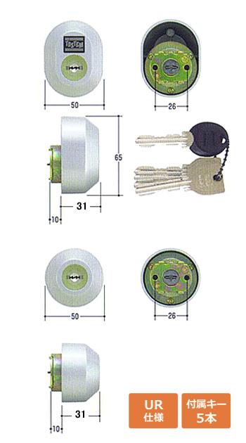 2個同一 TOSTEM URシリンダー MCY-447 グレー色 品番:DGZZ1032 02P09Jul16