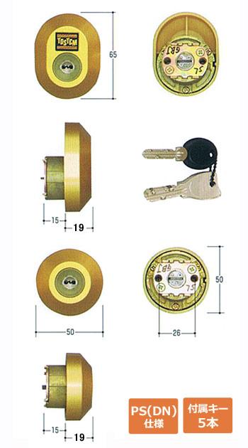 2個同一 TOSTEM DNシリンダー MCY-471 グレイスゴールド色 品番:D5GZ3001 02P09Jul16