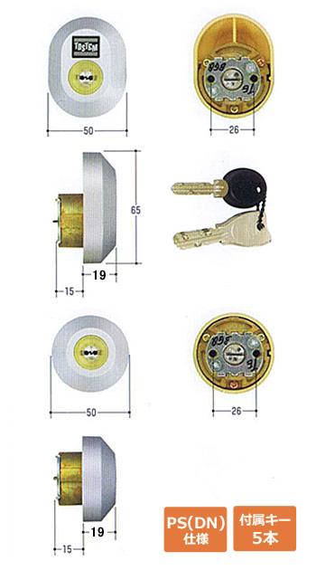 2個同一 TOSTEM DNシリンダー MCY-475 グレー色 品番:D5GZ3021 02P09Jul16