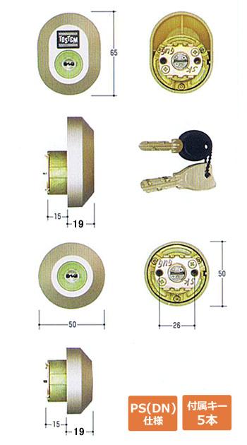 2個同一 TOSTEM DNシリンダー MCY-480 シャイングレー色 品番:DRZZ3004 02P09Jul16