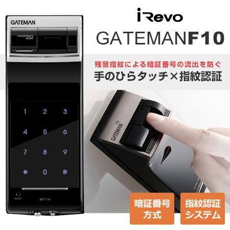 アイレボ GATEMAN F10 電池式 タッチパネル 暗証番号 + 指紋認証システムオートロック機能付き 後付け 電子錠 iRevo ゲートマン